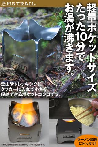 固形燃料五徳【MGTRAIL】登山トレッキング用簡易アルコールバーナーのゴトクにも MGT-FDG003