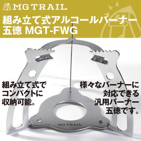 キャンピングバーナー アルコールバーナーの五徳に MG TRAIL組み立て式汎用ゴトクMGT-FWG