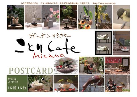 ◆ 全種16枚1セット ◆ことりcafe
