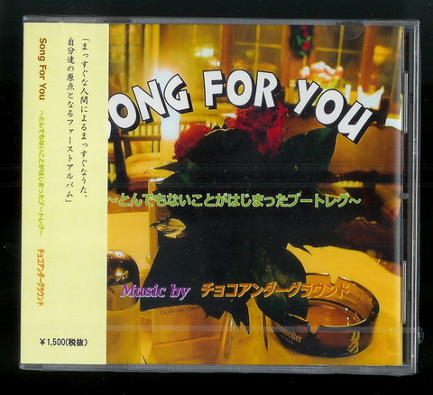 CD「Song For You」