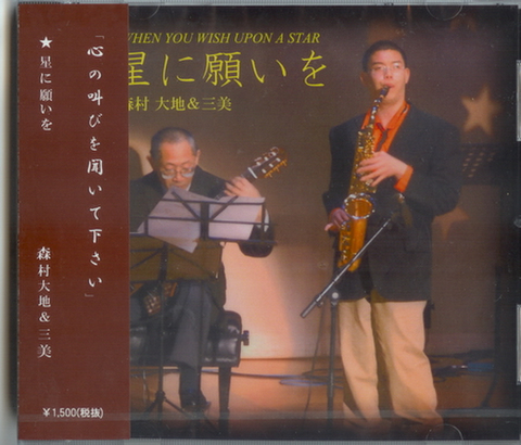 CD「星に願いを」