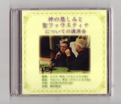 CD「神の慈しみと聖ファウスティーナについての講演会」