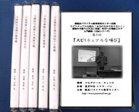 DVD「スピリチュアルケア入門講座」(全12回)