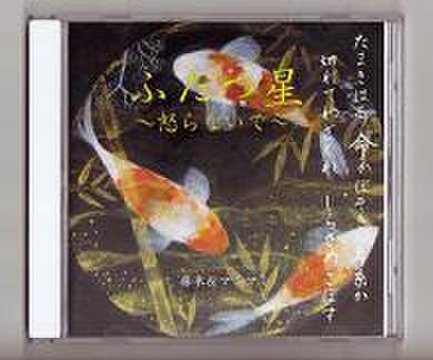 CD「ふたつ星」