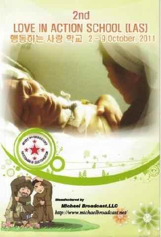 DVD「LOVE IN ACION SCHOOL」