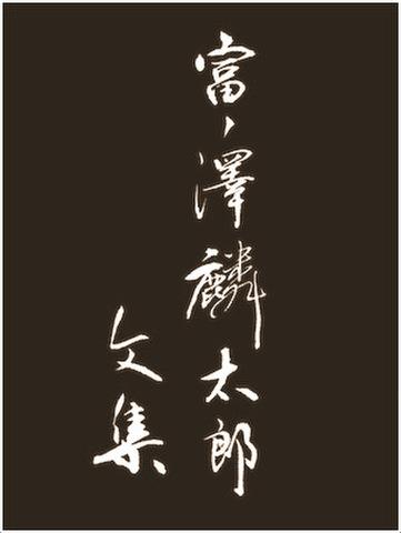 富ノ澤麟太郎文集