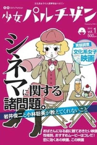 少女パルチザン vol.1