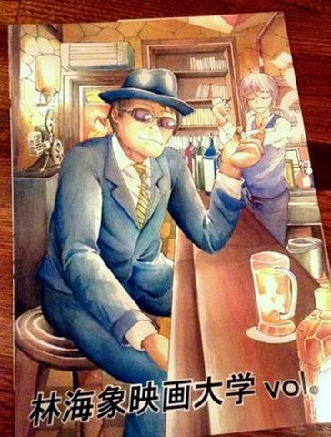 林海象映画大学 vol.1