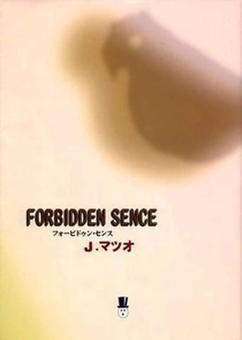 FORBIDDEN SENCE