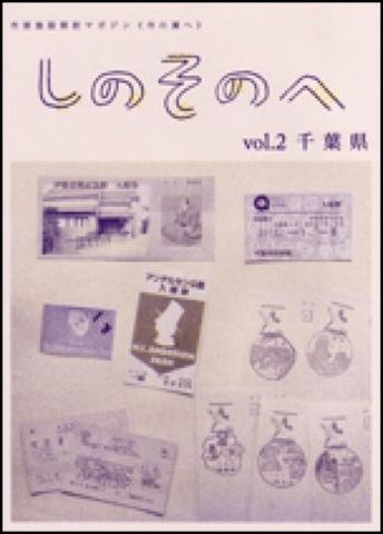 しのそのへ vol.2 千葉県