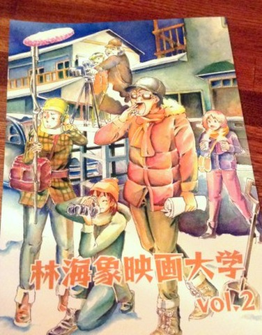 林海象映画大学 vol.2