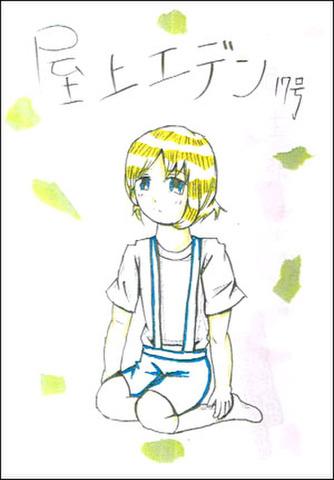 屋上エデン vol.17