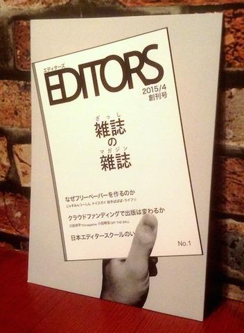 EDITORS 創刊号
