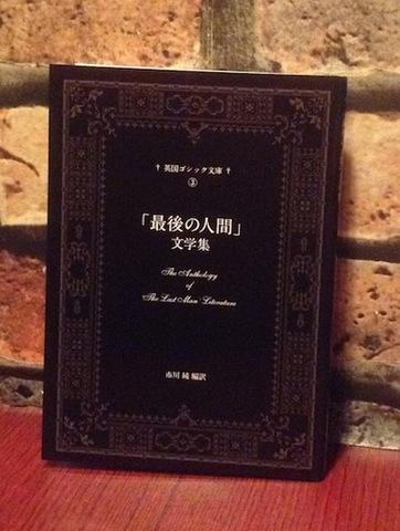 「最後の人間」文学集