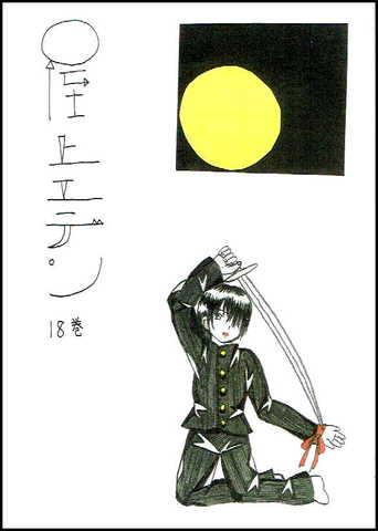 屋上エデン vol.18