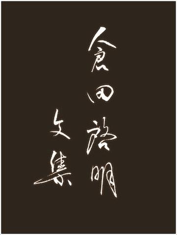 倉田啓明文集