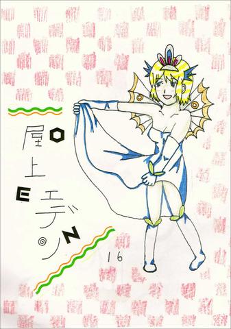屋上エデン vol.16