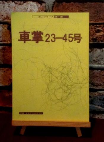 車掌23-45号(伊藤岳人特集)