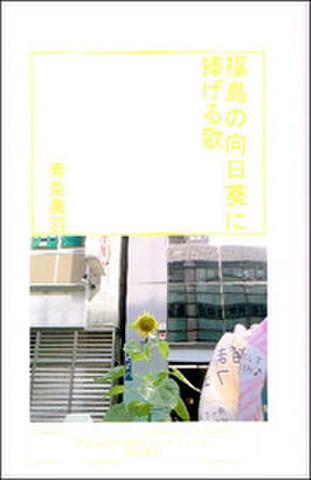 福島の向日葵に捧げる歌