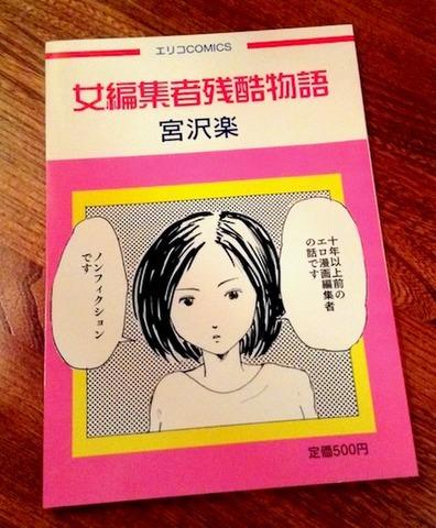 女編集者残酷物語