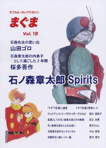 サブカル・ポップマガジン まぐま Vol.18