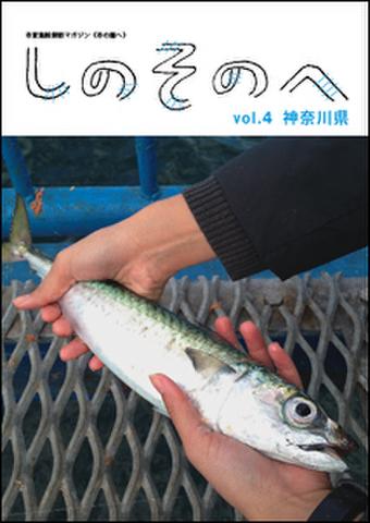 しのそのへ vol.4 神奈川県