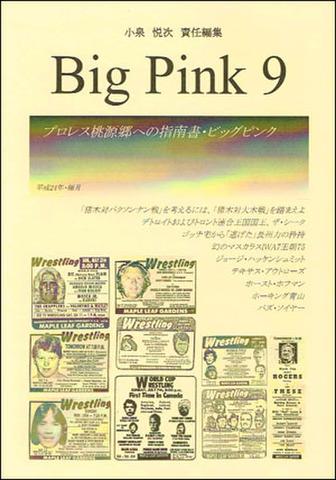 Big Pink 9