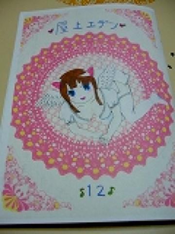 屋上エデン vol.12