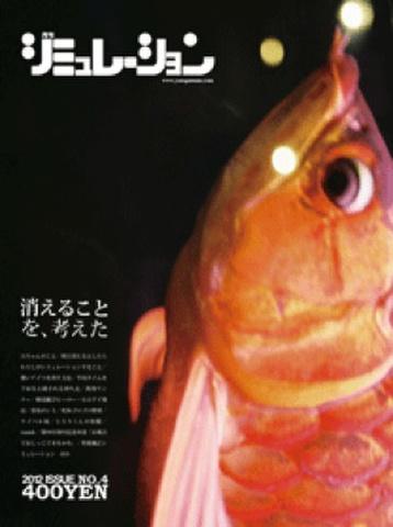 月刊 シュミレーション 第4号
