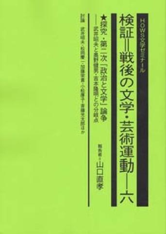 HOWS文学ゼミナール 検証=戦後の文学・芸術運動 六