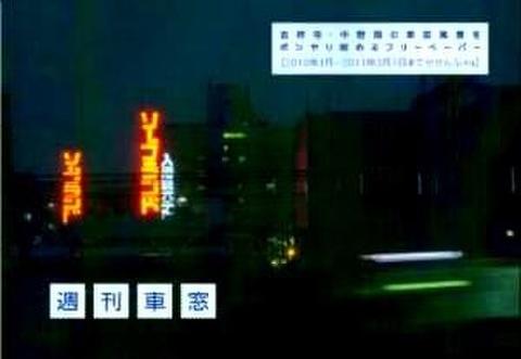 週刊 車窓 2010.1-2011.3