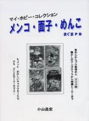 サブカル・ポップマガジン まぐまPB1