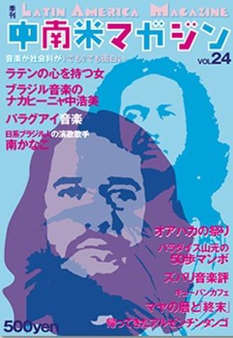 中南米マガジン vol.24