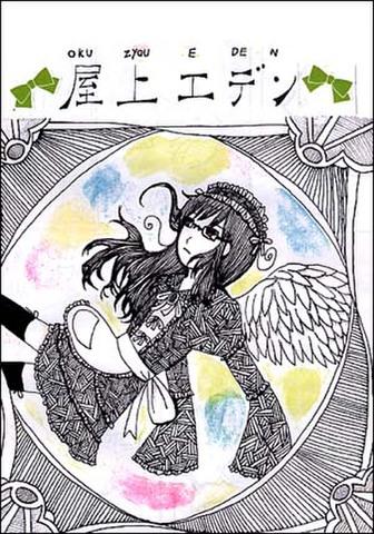 屋上エデン vol.1