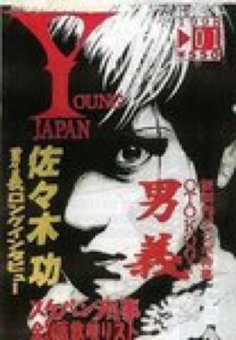 YOUNG YAPAN 01(新創刊号)