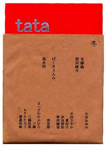 tata 創刊号