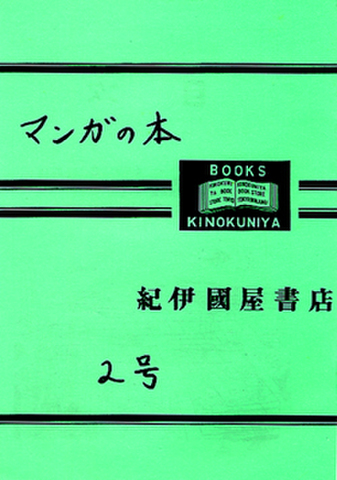 マンガの本 2号