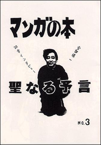 マンガの本 3号
