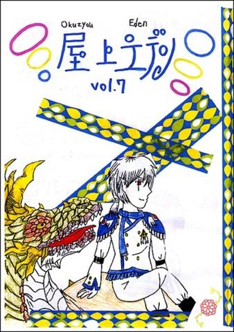 屋上エデン vol.7