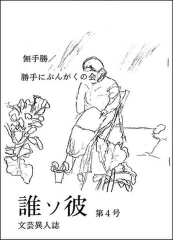 誰ソ彼 第4号