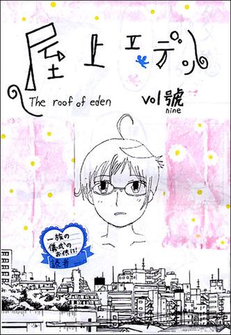 屋上エデン vol.9