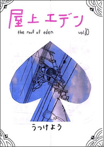 屋上エデン vol.10