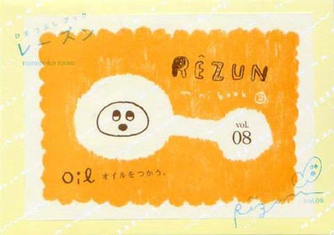 レーズン8号(再版)