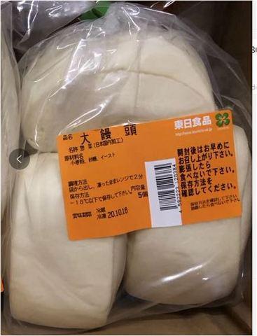 大馒头--蒸しパン 5個入