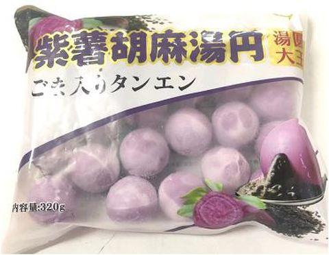 紫薯芝麻汤圆 - タンエン 320g