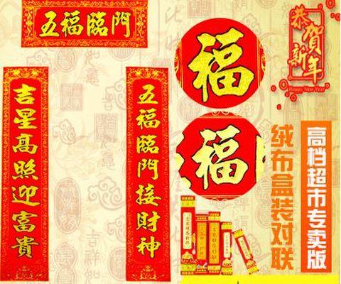 春节绒布对联新年春联绒面猴年盒装家用烫金商用金粉门联--縁起物張り紙