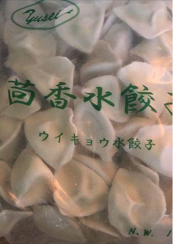 茴香水饺子 --ウイキョウ水餃子ギョーザ 1㎏