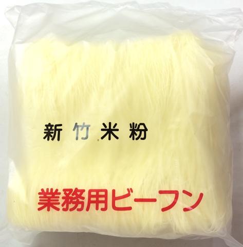 新竹米粉的 - 業務用ビーフン 1kg