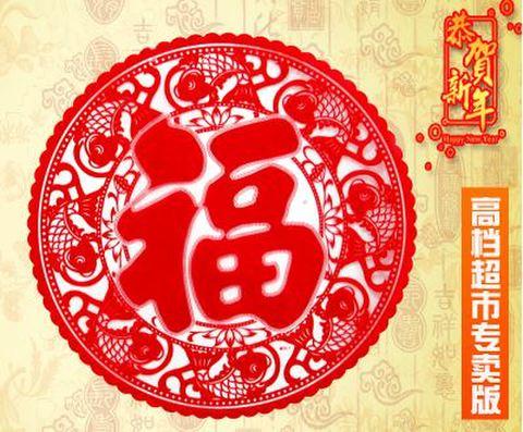 新年静电贴福字春节高档仿真剪纸窗花喜贴玻璃静电福字贴--縁起物張り紙