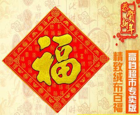 新年植绒布福字贴春节门贴猴年福字高档绒面烫金--縁起物張り紙